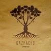 Podiuminfo recensie: Gazpacho Demon