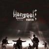 Cover Hanggai - Baifang