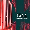 Festivalinfo recensie: Kingsborough 1544
